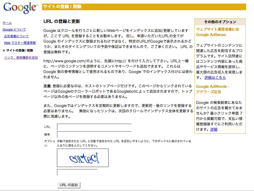 Googleに登録する - SEO対策